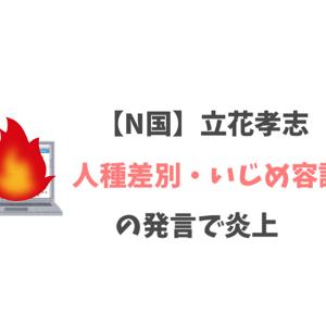 【炎上】N国・立花孝志氏「外等な人間を潰す」「人種差別はやめない」と発言し問題に!