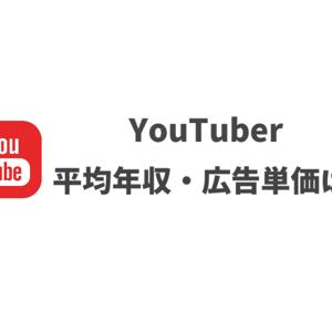 【YouTube】YouTuberの平均年収や広告単価はいくら?今から始めても稼げる?