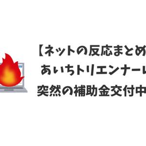 【炎上】あいちトリエンナーレで補助金交付中止に!ネットの反応は?