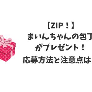 【プレゼント企画】まいんちゃんこと福原遥さんの包丁が抽選でもらえるチャンス!応募方法と注意点!