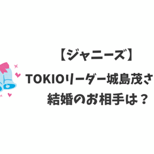 【ジャニーズ】TOKIOのリーダー城島茂さん結婚へ!お相手は誰?