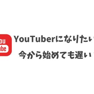【YouTube】YouTuberになりたい!今からでも遅くはない?