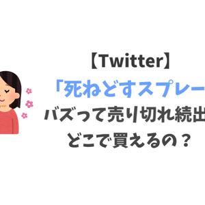 【ネットの声】Twitterで話題の「死ねどすスプレー」はどこで買える?使い方は?