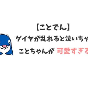 【かわいい】ことでんのマスコット「ことちゃん」はダイヤが乱れると泣いちゃう!?