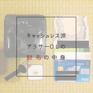 【アラサーOLの財布の中身】キャッシュレス派の財布は鍵を入れても手のひらサイズ