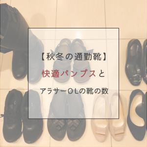 【アラサーOL】秋冬用の通勤靴を購入 歩きやすいパンプス2足