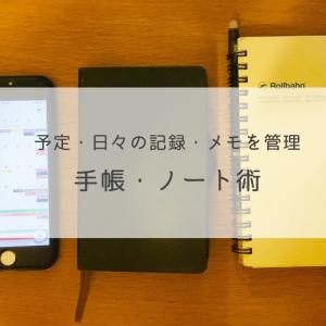 予定・日々の記録・メモを管理する手帳・ノート術