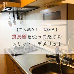【共働き】食洗機を半年間使って感じたメリット・デメリット【二人暮らし】