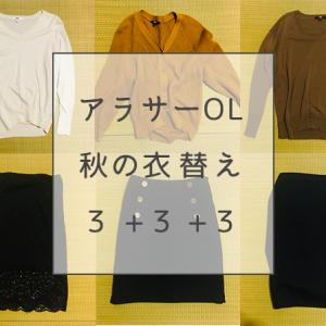 【アラサーOL秋の衣替え】3+3+3の9着でで真冬前まで過ごす【通勤・休日】