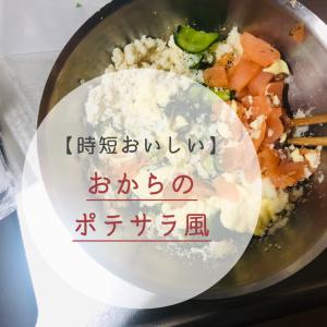 【簡単】ポテトサラダの「ポテト」を「おから」で代用するといいことずくめ【低糖質】