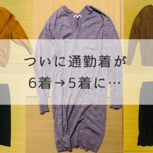 【6着→5着】秋冬の通勤着の一部を入れ替えました