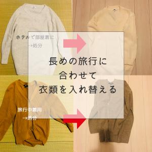 長めの旅行に合わせて衣類を入れ替えると荷物が減るし持ち物を一定に保てる