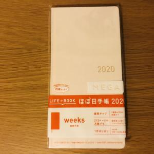 【手帳2020】今年の手帳は「ほぼ日weeksMEGA」にしました【週間レフト】