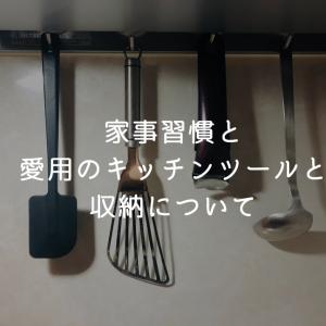 寝る前の家事習慣と愛用のキッチンツールと収納について(食のあれこれ)