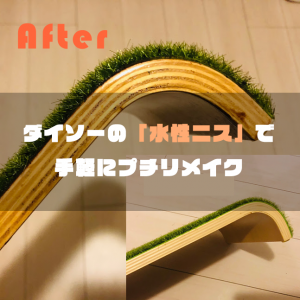 【100均】ダイソーの「水性ニス」で木製の家具小物を手軽にリメイク【プチDIY】