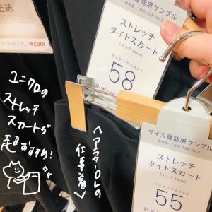 【仕事着】ユニクロのストレッチスカート、オーダーメイド感覚なのに安くて◎