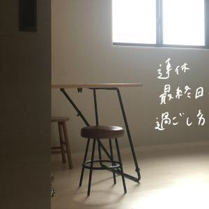 明日から仕事なGW最終日の過ごし方(掃除/入浴/断食スタートetc…)