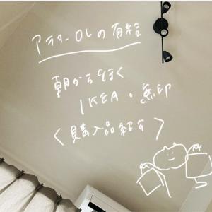 【アラサーOLの有給】朝から無印良品・IKEAでお買い物【購入品紹介】
