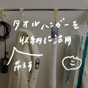 【賃貸に◎】タオルハンガーを「吊す収納」に活用する/マキタ掃除機・フロアワイパー・ペーパータオルの収納