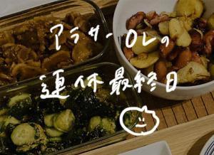 【連休最終日】立ち寄り湯/買い出しも行かずに惰性で晩ご飯を作る夜/やせ筋トレ姿勢リセット