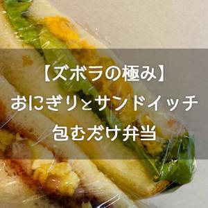 改・ズボラ弁当のススメ~おにぎりとサンドイッチで「弁当洗いたくない問題」を解決~