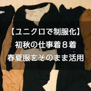 【ほぼユニクロで制服化】初秋の通勤着は夏の名残を生かした8着〜アラサーOL秋の衣替え2020〜