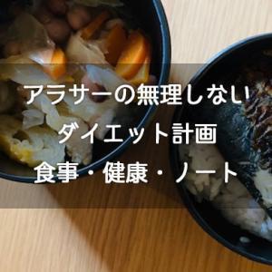 【ダイエット】意志が弱いアラサーものぐさ女の減量計画~食事・運動・ノート~