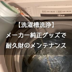 洗濯槽を約1年ぶりに洗浄/耐久財を大切に使える大人になりたい