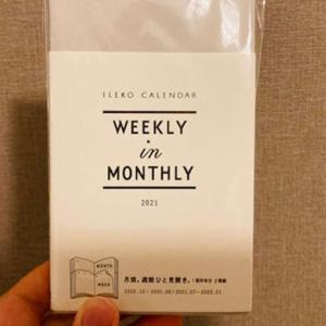 【手帳2021】コンパクトなのに「月間」と「週間」が同時に見られる「イレコ手帳」を購入【健康・ダイエットノート】