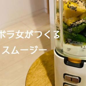 【アラサー夏の健康管理】毎日飲んでいる簡単スムージーのレシピとおすすめのミキサー