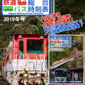 C97頒布物紹介「大井川鐡道 鉄道バス総合時刻表」