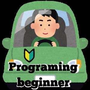 [初心者]プログラミングとは?(できることやメリットは?)