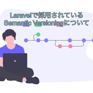 Laravelで採用されているSemantic Versioningについて