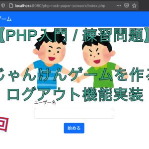 【PHP入門 / 練習問題】Webじゃんけんゲームを作ろう!(ログアウト機能実装)