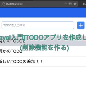 [Laravel入門]TODOアプリを作成しよう(削除機能を作る)