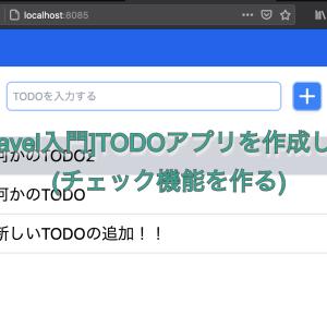 [Laravel入門]TODOアプリを作成しよう(チェック機能を作る)