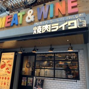 【新宿西口】焼肉ライクで女お一人様でも気軽に入れる焼肉を満喫♪