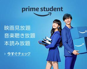 Amazonの「Prime Student」がお得すぎて学生に戻りたくなった…
