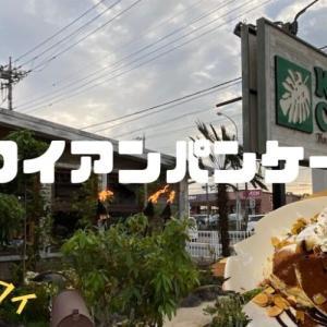 【御殿場】日本のハワイと有名なパンケーキ店、コナズ珈琲御殿場店へ行ってきた