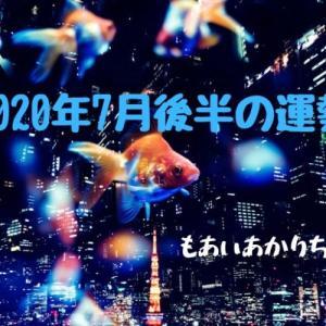 【2020年7月後半】百相太陽占い★今回はラッキーランチ!!