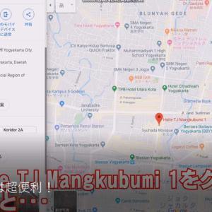 Googleマップは超便利!