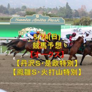 5/24(日)競馬予想【オークス】