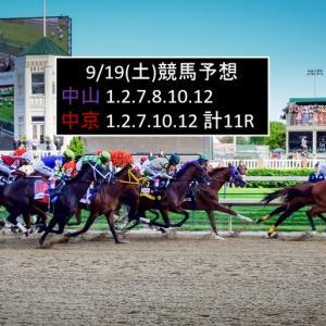 9/19(土)競馬予想