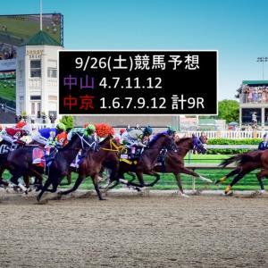 9/26(土)競馬予想