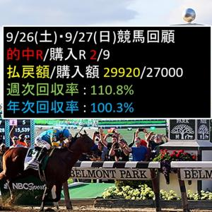 9/26(土)・9/27(日)競馬回顧