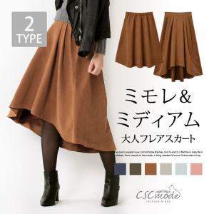 ミモレ丈 ミディアム丈 スカート