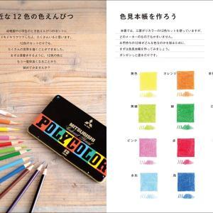 「色えんぴつでイラスト-12色ではじめる色あそび」