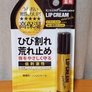 Kiss Me キスミー 薬用リップクリーム エンリッチ