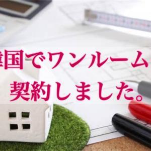 【韓国ワーホリ】 韓国でワンルームを契約するまで part.1