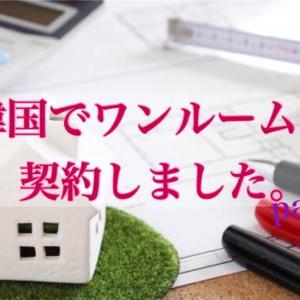 【韓国ワーホリ】 韓国でワンルームを契約するまで part.2